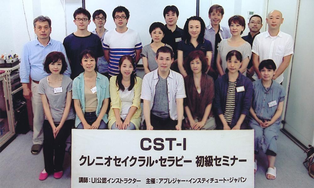 クレニオセイクラルセラピー CST-Ⅰ -アプレジャー・インスティテュート・ジャパン-