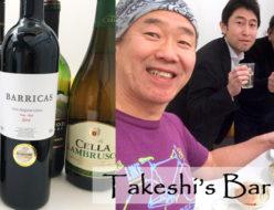 【Takeshi's Bar】がぶ飲みワインと美味しいつまみ♪