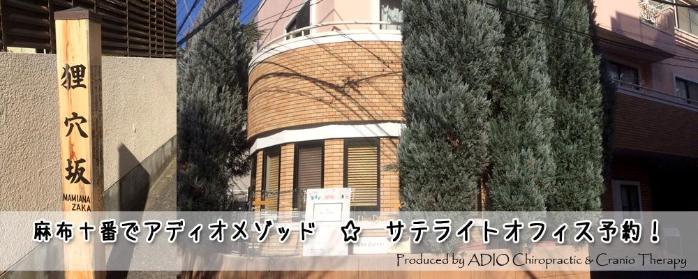 麻布十番でアディオメゾッド☆サテライトオフィス予約! ADIO Chiropractic & Craniosacral Therapy
