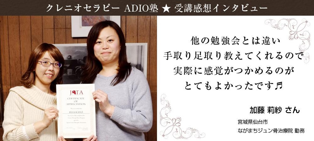 クレニオセラピーADIO塾★受講感想インタビュー<加藤莉紗さん>