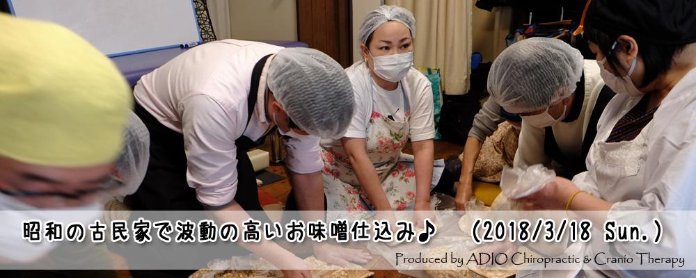 昭和の古民家で波動の高いお味噌仕込み♪ (2018/03/18)