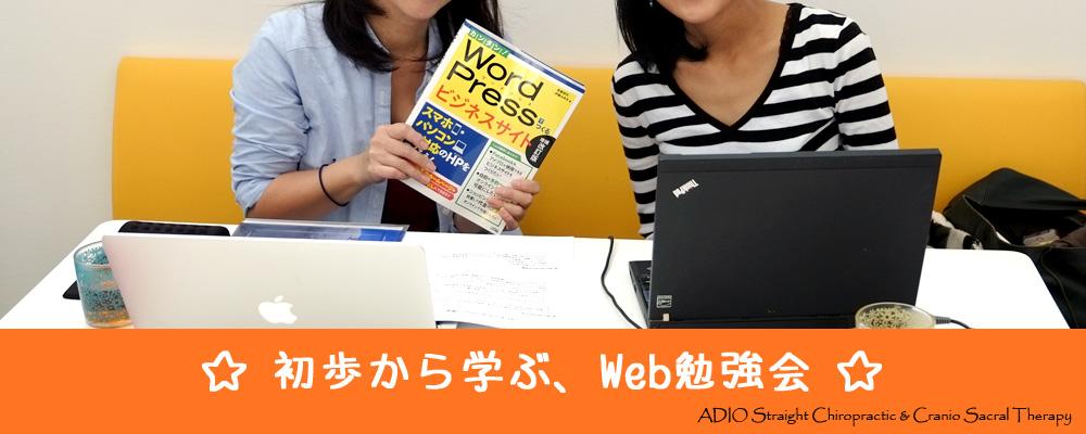 【6/9】初歩から学ぶ、Web勉強会!