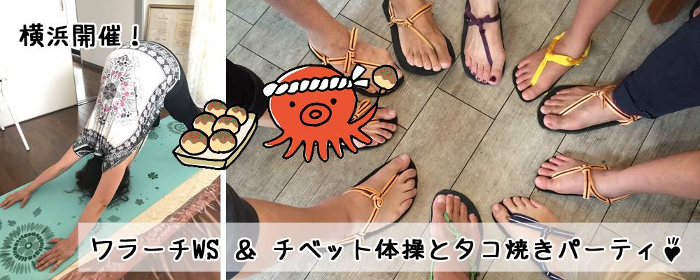 【5/27】横浜開催!ワラーチWS & チベット体操とタコ焼きパーティ♪