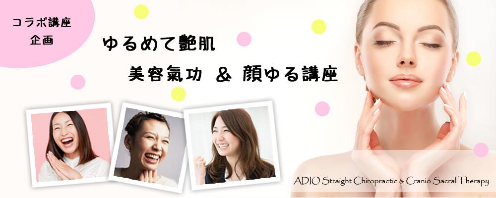 【6/2】ゆるめて艶肌 美容氣功 & クレニオ顔ゆる講座