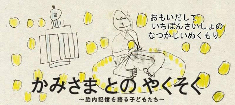 【満席御礼 6/9】上映会「かみさまとのやくそく」とすみれちゃん・ゆきさんとのお話会♬
