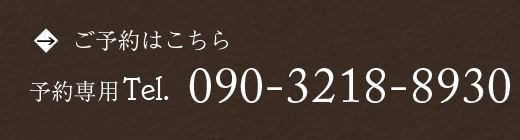 ご予約はこちら、予約専用Tel. 03-6806-2388