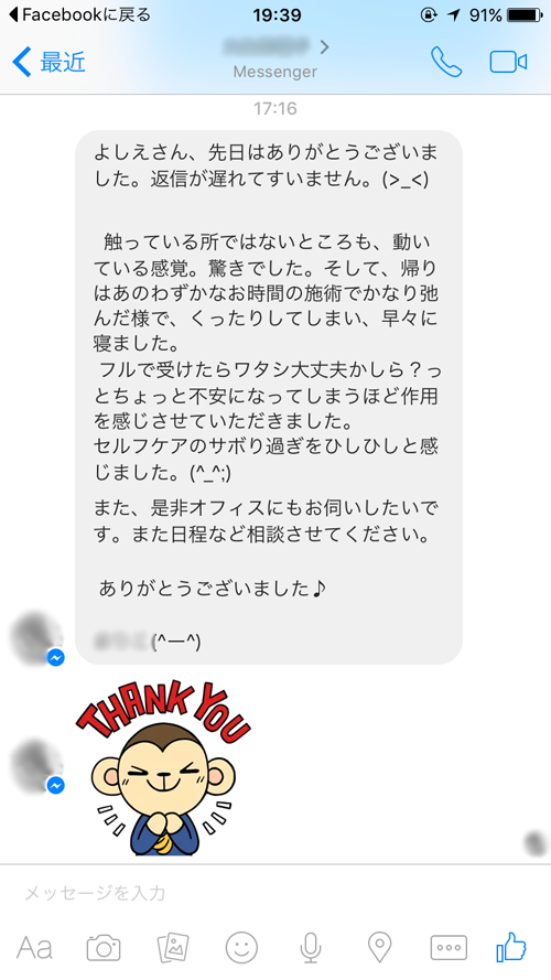 クライアント 体感インタビュー★わずかな時間での施術でかなり緩んだことに驚きでした! 東京都八王子市在住 40歳代 女性 M.O.さん