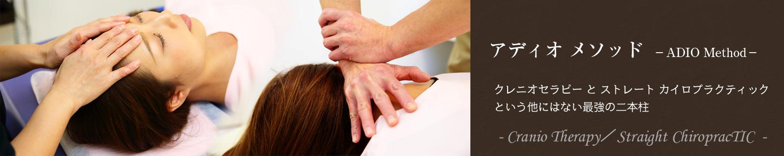 アディオ メソッド -ADIO Method- クレニオセラピー と ストレート カイロプラクティックという他にはない最強の二本柱! <Cranio Therapy/Straight ChiropracTIC>