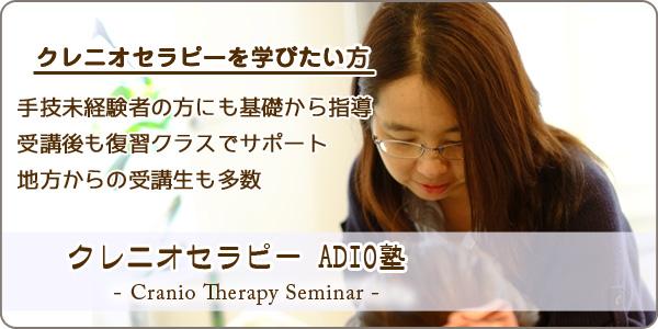 クレニオセラピー ADIO塾 <クレニオセラピーを学びたい方へ◆手技未経験者の方にも基礎から指導・受講後も復習クラスでサポート・地方からの受講生も多数など>