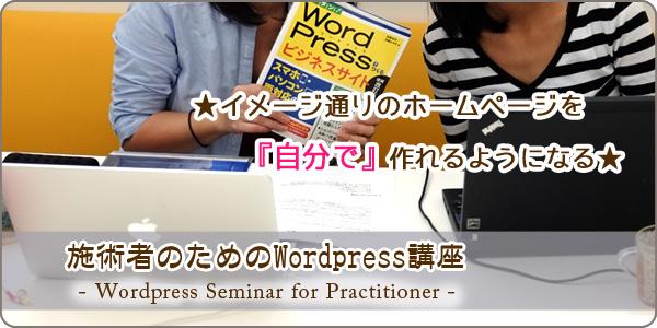 施術者のためのWordpress講座 <★イメージ通りのホームページを『自分で』作れるようになる★>