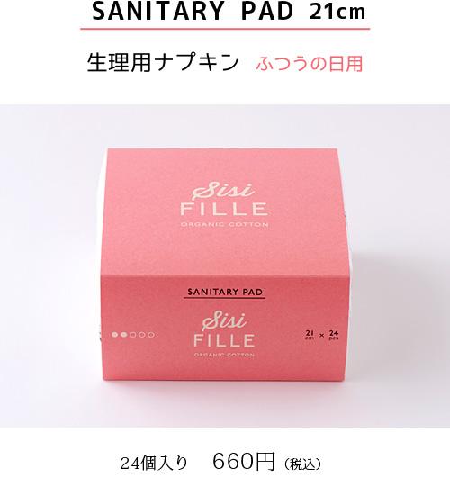 オーガニック生理用ナプキン<ふつうの日用 Sanitary Pad 21cm>