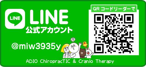 ADIO、LINE@はじめました!予約もこちらから受け付けます。登録してくださいね♪