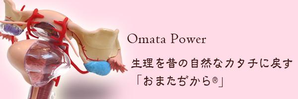 Omata Power<生理を昔の自然なカタチに戻す「おまたぢから®生理トレーニング®」>