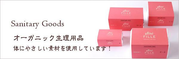 Sanitary Goods<オーガニック生理用品★身体にやさしい素材を使用しています!>